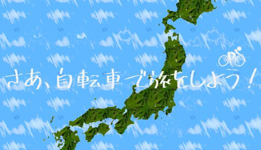 チャリ旅のススメ – 時間のない社会人のために、趣味にいかがですか?自転車で日本走破!