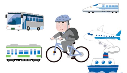 自転車と電車に乗ろう!輪行の方法(電車・新幹線・高速バス・フェリー・飛行機)