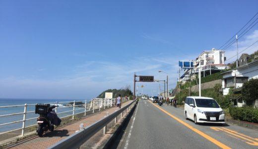 【三浦半島一周】ぐるっと一周三浦半島の旅【自転車】