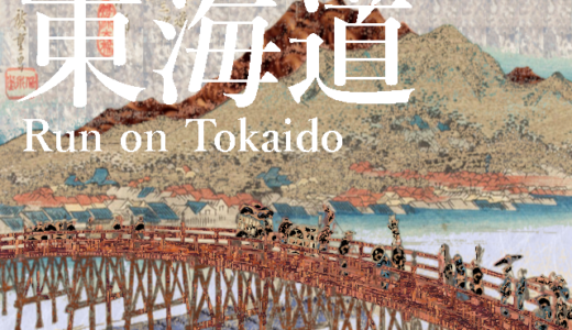 自転車で東海道を走ろう!東京~京都のバイパス迂回路など徹底解説!