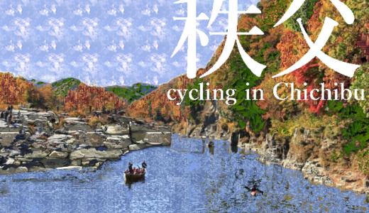 【秩父】自転車で秩父を走ろう!サイクリングコースの紹介